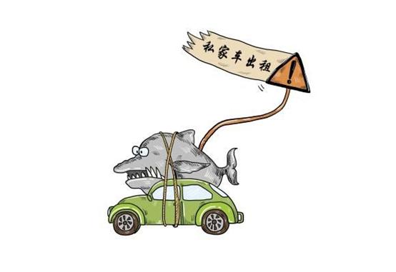 個人出租私家車的app_個人私家車帶司機出租_私家車掛靠公司