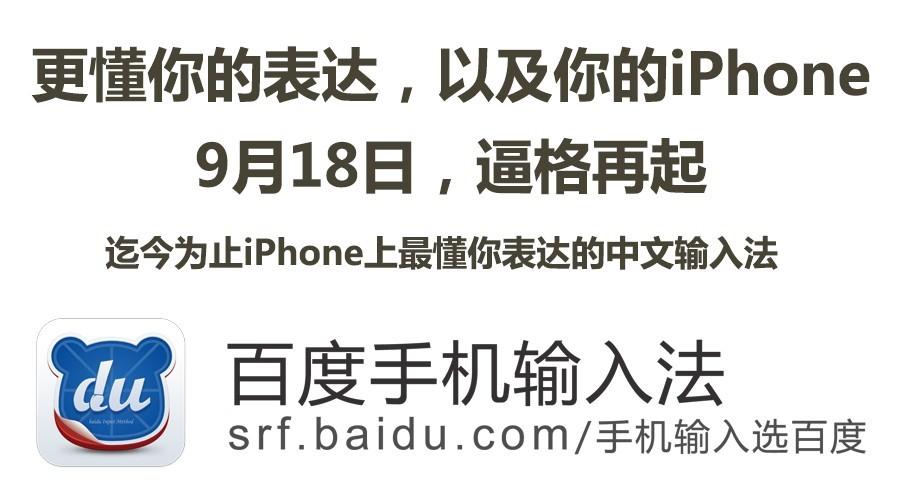 苹果8预约手写海报