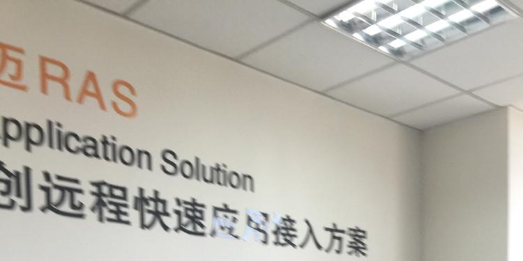 {北京科迈网通讯技术有限公司 } 公司照片