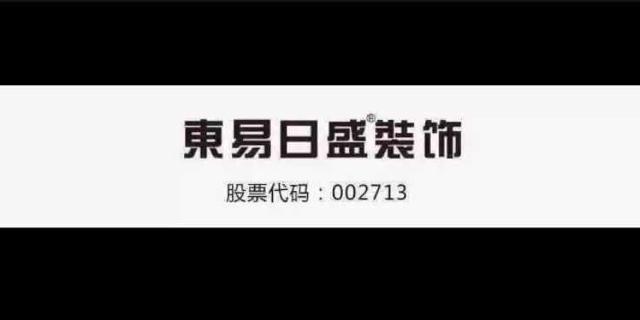 {东易日盛家居装饰集团股份有限公司 } 公司照片