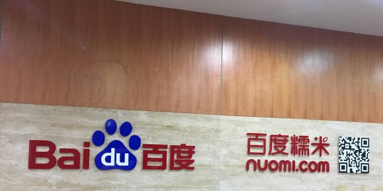{北京糯米网科技发展有限公司 } 公司照片