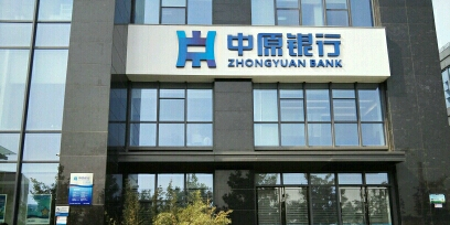 工商银行存贷款_【中原银行股份有限公司怎么样?】-看准网