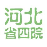 河北省四院logo