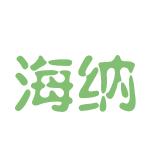 海纳logo