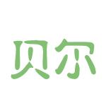 贝尔logo