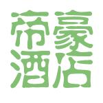 帝豪酒店logo