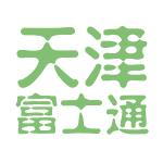 天津富士通天logo