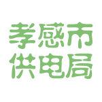 孝感市供电局logo