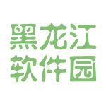 黑龙江软件园logo