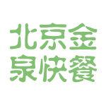 北京金泉快餐logo