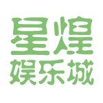 星煌娱乐城logo