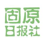 固原日报社logo
