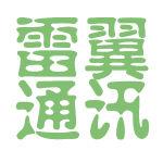 雷翼通讯logo