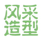 风采造型logo