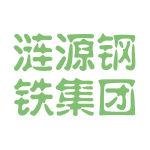 涟源钢铁集团logo