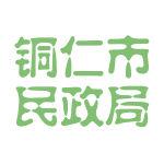 铜仁市民政局logo
