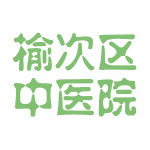 榆次区中医院logo
