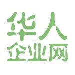 华人企业网logo
