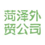 菏泽外贸公司logo