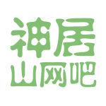 神居山網吧logo