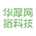 华厚网络科技logo