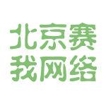 北京赛我网络logo