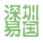深圳易国logo