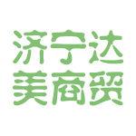 济宁达美商贸logo