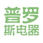普罗斯电器logo