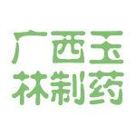 广西玉林制药logo