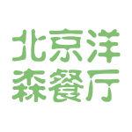 北京洋森餐厅logo