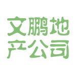 文鹏地产公司logo