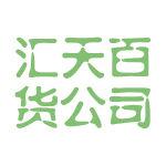 汇天百货公司logo