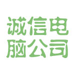 诚信电脑公司logo