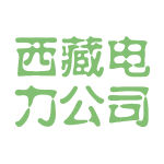 西藏电力公司logo