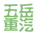 五岳重汽logo