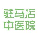 驻马店中医院logo