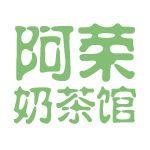 阿荣奶茶馆logo