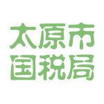 太原市国税局logo