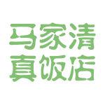 马家清真饭店logo