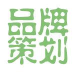 品牌策划logo