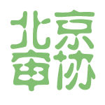 北京审协logo