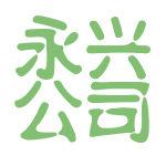 永兴公司logo
