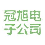 冠旭电子公司logo