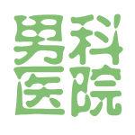 男科医院logo