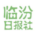 临汾日报社logo