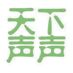 天下声声logo