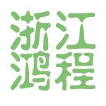 浙江鸿程logo