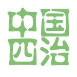 中国四治logo