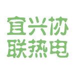 宜兴协联热电logo